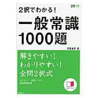 2択でわかる!一般常識1000題  2015年度版 /高橋書店/伊藤誠彦