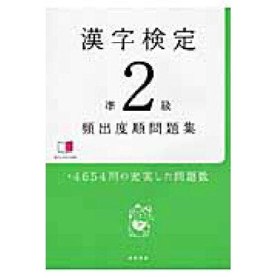 漢字検定準2級頻出度順問題集   /高橋書店/資格試験対策研究会