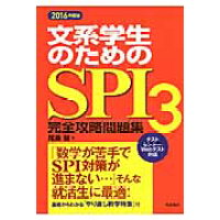 文系学生のためのSPI3完全攻略問題集  2016年度版 /高橋書店/尾藤健
