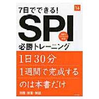 7日でできる!SPI必勝トレーニング  2016年度版 /高橋書店/就職対策研究会