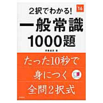 2択でわかる!一般常識1000題  2016年度版 /高橋書店/伊藤誠彦