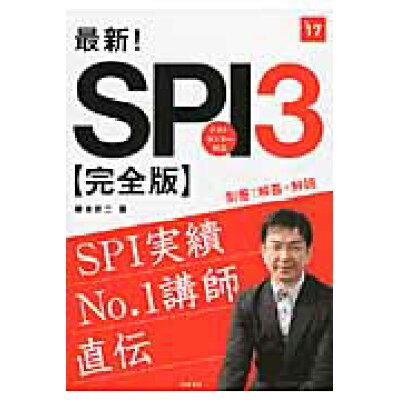 最新!SPI3 完全版 2017年度版 /高橋書店/柳本新二