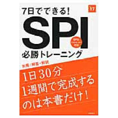 7日でできる!SPI必勝トレーニング  2017年度版 /高橋書店/就職対策研究会