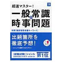 超速マスター!一般常識&時事問題  '19 /高橋書店/就職対策研究会