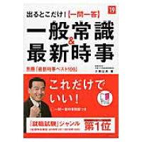 出るとこだけ![一問一答]一般常識&最新時事  '19 /高橋書店/小林公夫