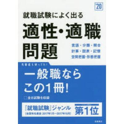 就職試験によく出る適性・適職問題  '20 /高橋書店/就職対策研究会