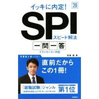イッキに内定!SPIスピード解法一問一答  '20 /高橋書店/尾藤健