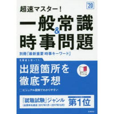 超速マスター!一般常識&時事問題  '20 /高橋書店/就職対策研究会