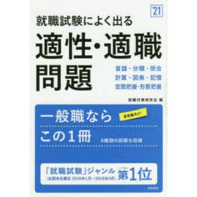就職試験によく出る適性・適職問題  '21 /高橋書店/就職対策研究会