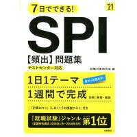 7日でできる!SPI[頻出]問題集  '21 /高橋書店/就職対策研究会