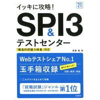 イッキに攻略!SPI3&テストセンター  '21 /高橋書店/尾藤健