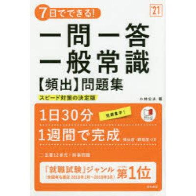 7日でできる!一問一答一般常識[頻出]問題集  '21 /高橋書店/小林公夫