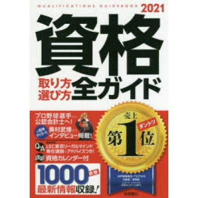 資格取り方選び方全ガイド  2021年版 /高橋書店/高橋書店編集部