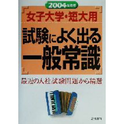 女子大学・短大用試験によく出る一般常識  2004年度版 /高橋書店/就職対策研究会