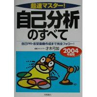 超速マスタ-!自己分析のすべて  〔2004年度版〕 /高橋書店/才木弓加
