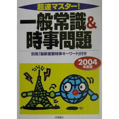 超速マスタ-!一般常識&時事問題  2004年度版 /高橋書店/就職対策研究会