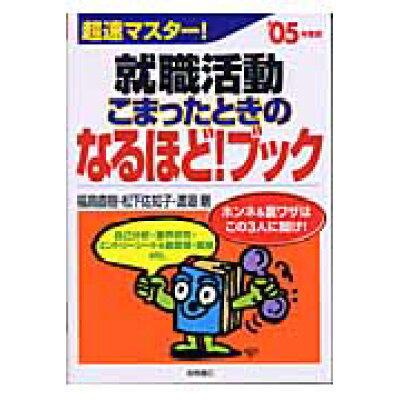 超速マスタ-!就職活動こまったときのなるほど!ブック  〔'05年度版〕 /高橋書店/福島直樹
