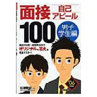 面接自己アピ-ル100  男子学生編 〔'06年度版〕 /高橋書店/松浦敬紀