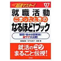 超速マスタ-!就職活動こまったときのなるほど!ブック  〔'07年度版〕 /高橋書店/福島直樹