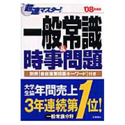 超速マスタ-!一般常識&時事問題  '08年度版 /高橋書店/就職対策研究会