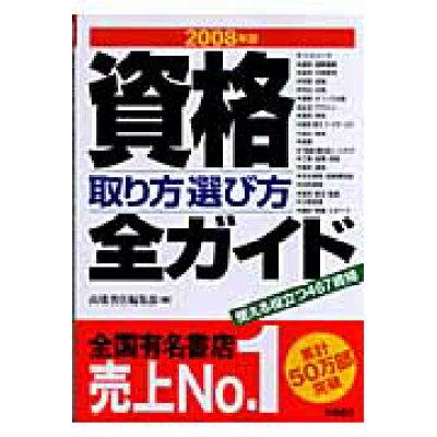 資格取り方選び方全ガイド  2008年版 /高橋書店/高橋書店