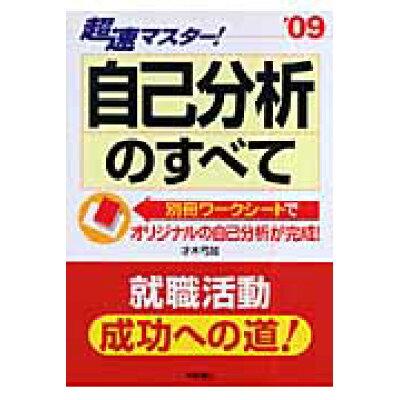 超速マスタ-!自己分析のすべて  〔'09年度版〕 /高橋書店/才木弓加