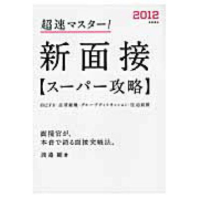 超速マスタ-!新面接ス-パ-攻略  〔2012年度版〕 /高橋書店/渡邉剛