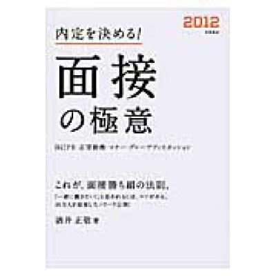 内定を決める!面接の極意  〔2012年度版〕 /高橋書店/酒井正敬