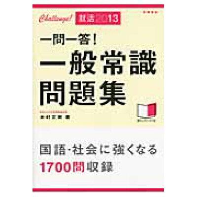 一問一答!一般常識問題集  〔2013〕 /高橋書店/木村正男