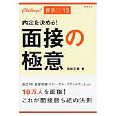 内定を決める!面接の極意  〔2013年度版〕 /高橋書店/酒井正敬