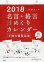 E501 名言・格言日めくりカレンダー(手帳大賞作品集)  2018 /高橋書店