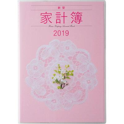 26 新型家計簿   手帳 2019年 1月始まり A5判   /高橋書店