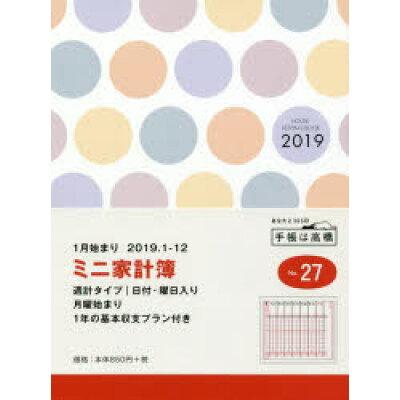 27 ミニ家計簿(月曜始まり)  ドット手帳 2019年 1月始まり A6変型判   /高橋書店