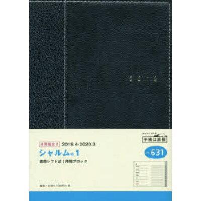 631 シャルム1 ブルーブラック 高橋手帳 2019年4月始まり B6判  /高橋書店