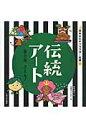 伝統ア-ト 匠の技、さえる!  /玉川大学出版部/本木洋子