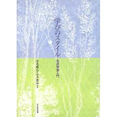 学びのスタイル 生涯学習入門  /玉川大学出版部/赤尾勝己