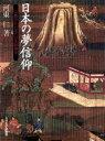 日本の夢信仰 宗教学から見た日本精神史  /玉川大学出版部/河東仁