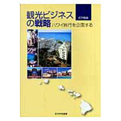 観光ビジネスの戦略 ハワイ旅行を企画する  /玉川大学出版部/折戸晴雄