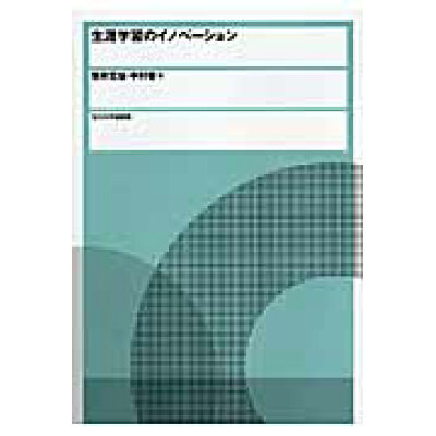 生涯学習のイノベ-ション   /玉川大学出版部/笹井宏益