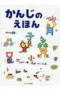 かんじのえほん   /玉川大学出版部/灰島かり