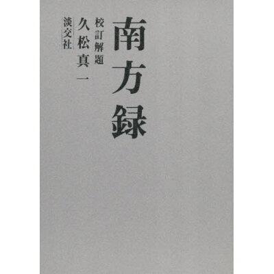 南方録   3版/淡交社/久松真一