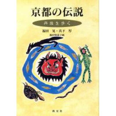 京都の伝説  丹後を歩く /淡交社/福田晃(国文学)