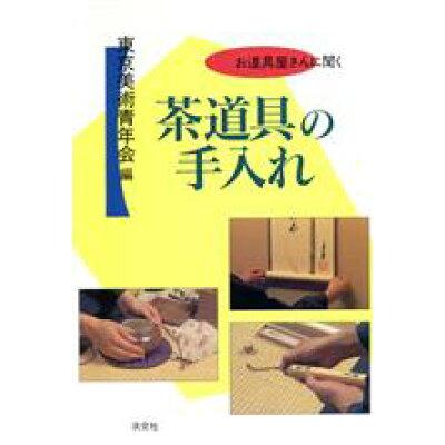 茶道具の手入れ お道具屋さんに聞く  /淡交社/東京美術青年会