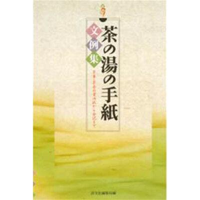 茶の湯の手紙文例集 茶事・茶会の案内状から会記まで  /淡交社/淡交社