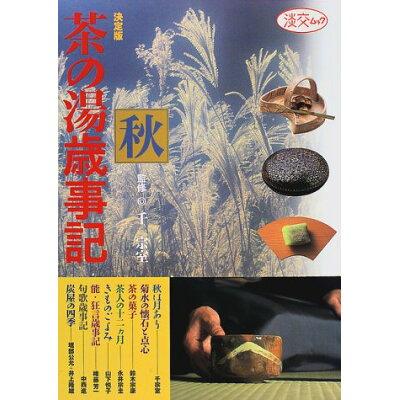 茶の湯歳時記 決定版 秋 /淡交社