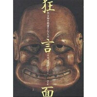 狂言面 鑑賞と打ち方  /淡交社/小林責