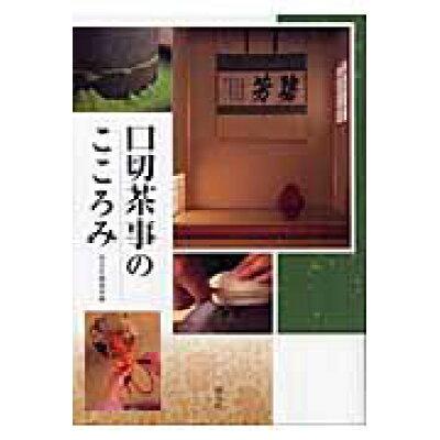 口切茶事のこころみ   /淡交社/淡交社