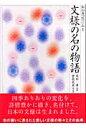 文様の名の物語 和の意匠にみる  /淡交社/木村孝(染織研究)