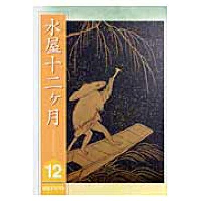 水屋十二ケ月  12 /淡交社