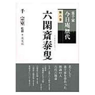 裏千家今日庵歴代  第6巻 /淡交社/千宗室(16代)